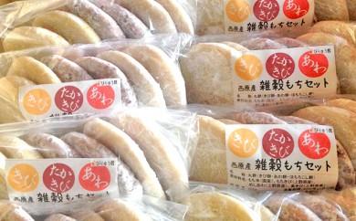 [№5759-0165]西原の雑穀もち3種セット(きび、あわ、たかきび)(クレジット限定)