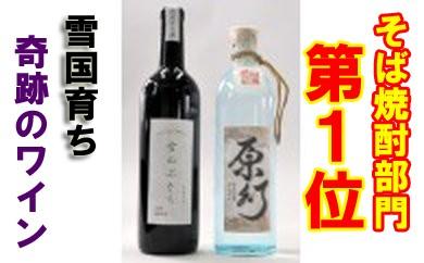 129.本格そば焼酎「原幻」1本・雪山ぶどうワイン1本