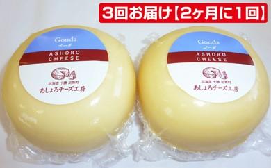 [№5642-0186]あしょろチーズ工房「ゴーダチーズ2個セット」を3回お届け【2ヶ月に1回】