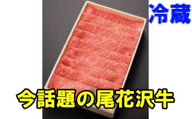 103-冷蔵.尾花沢牛すき焼き焼肉用肩ロース500g