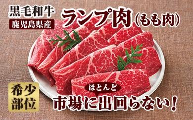 No.2032 超希少!黒毛和牛ランプ肉スライス