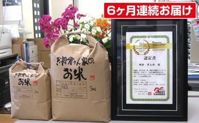 [№5839-0155]網倉さん家のお米 5kg 『6ヶ月連続お届け』