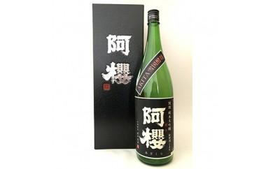 阿櫻 別誂(べつあつらえ) 純米大吟醸原酒 専用化粧箱入り  <数量限定品>【1030971】