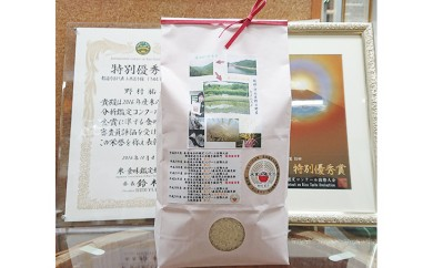 No.162 国際コンクール受賞 純粋 河内長野日野産米 約4.5kg