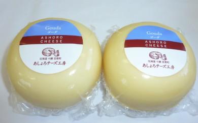[№5642-0180]あしょろチーズ工房「ゴーダチーズ2個セット」
