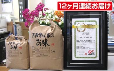 [№5839-0156]網倉さん家のお米 5kg 『12ヶ月連続お届け』