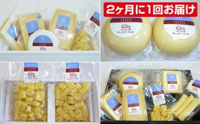 [№5642-0200]あしょろチーズ工房「人気パッケージ4種」を1種ずつ2ヶ月に1回お届け