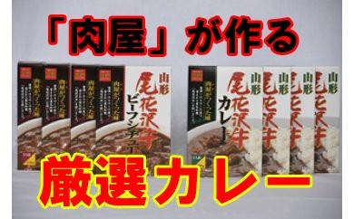 137.尾花沢牛カレー・ビーフシチューセット
