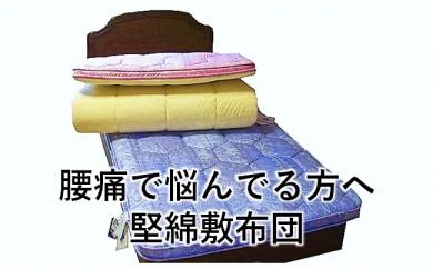 腰痛で悩んでる方の堅綿敷布団(ブルー)