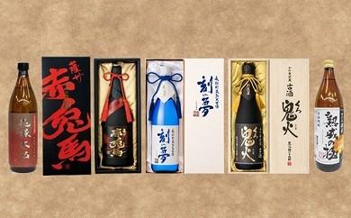 E-038 いちき串木野こだわり焼酎5本セット
