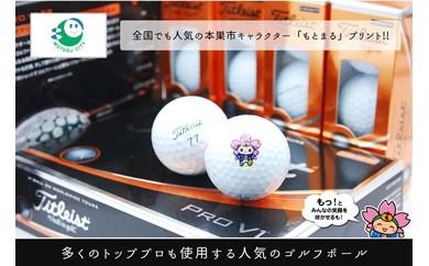 70S-0002 タイトリストProV1 ダブルナンバーもとまるプリント 3ダースセット(36球)