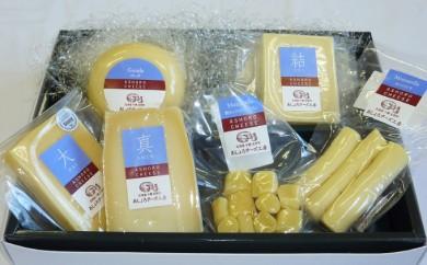 [№5642-0183]あしょろチーズ工房「チーズ詰合せ6点セット」