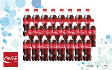 コカ・コーラ 500mlPET 24本