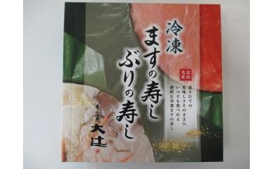 【A-9】冷凍ますの寿し・ぶりの寿しセット