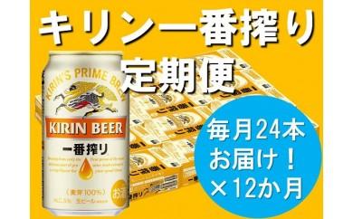 B38【毎月お届け】ビール定期便コース(キリン一番絞り350ml1ケース)