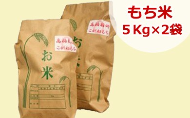【30年度産】【新米】減農薬・有機肥料使用 健康志向の方向け 精研さんのもち米 5kg×2