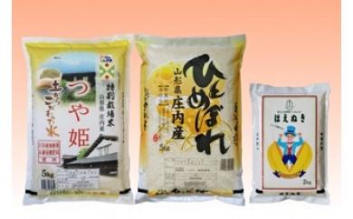 NB337 平成29年産米 荘米つや姫・ひとめぼれ各5㎏、はえぬき2kg