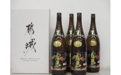 MA-8301_生産量日本一!黒霧島(25度)一升瓶4本セット