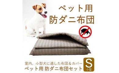 AD09 ペット用防ダニ布団&カバーセット(小型犬用)グレンチェック柄【135pt】