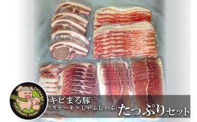ふるさと納税【豚肉】キビまる豚 ステーキ・しゃぶしゃぶ たっぷりセット