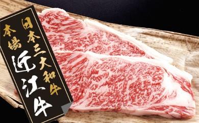 Y021 近江牛[吟] ステーキ用 サーロイン 200g×2枚 【10,000pt】