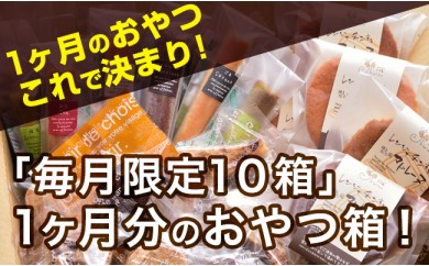 C0019 「毎月限定10箱」1ヶ月分のおやつ箱!