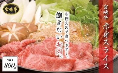 MK-3605_くどくない!もたれない!!何枚でも食べられる都城産宮崎牛赤身スライス800g