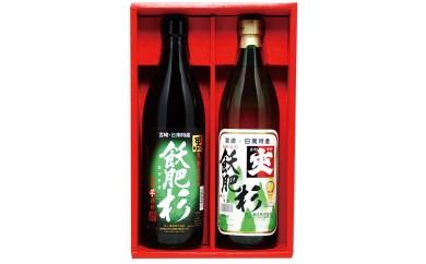 商品番号212【井上酒造】「飫肥杉・黒飫肥杉」20度飲み比べセット