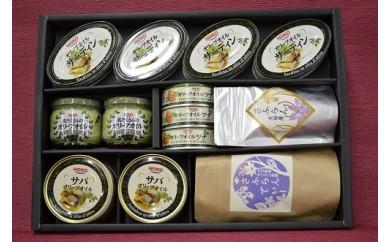[№5632-0098]世界NO.1さふらん&缶詰セット60