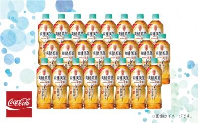 爽健美茶 健康素材の麦茶 600mlPET 24本
