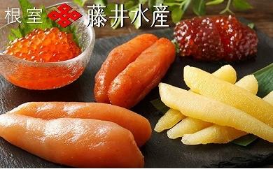 CC-09006 <鮭匠ふじい>こだわり魚卵セット[434686]