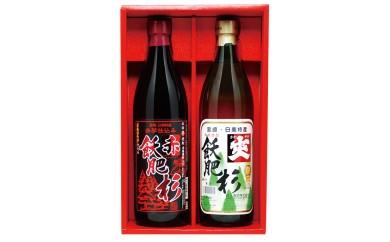 商品番号213【井上酒造】「飫肥杉・赤飫肥杉」20度飲み比べセット