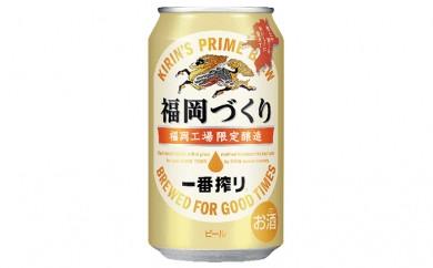 [№5656-0298]一番搾り福岡づくり 福岡工場限定醸造