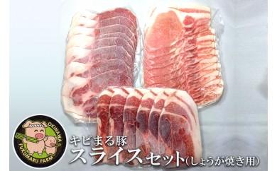 キビまる豚 スライスセット(しょうが焼き用)