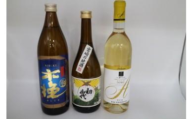 商品番号223【雲海酒造】厳選セット(本格芋焼酎、日本酒、ワイン)①