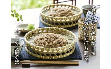 卯月製麺の蕎麦三昧 (蕎麦つゆ付 40人前 ) 020-F01