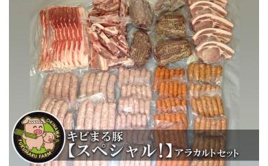 キビまる豚【スペシャル!】アラカルトセット