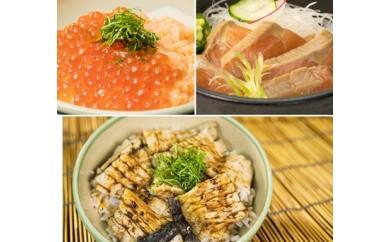 醤油いくら鮭とろ丼・時鮭漬け丼・黒はも蒲焼丼セット