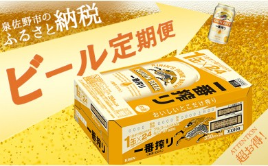 F043 キリン一番搾り ビール定期便