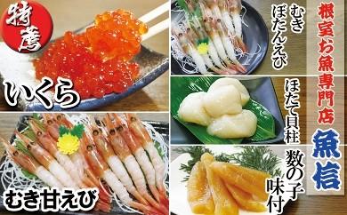 CC-04014 海鮮丼(5種)セット[434683]