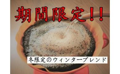 97.ほっとcafe オリジナルワンドリップコーヒーセット