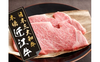 Y023 近江牛[極] ステーキ用 サーロイン 200g×2枚 【15,000pt】