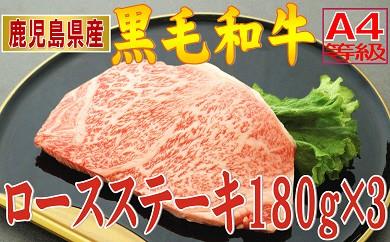 701 鹿児島県産黒毛和牛(A4等級)ロースステーキ180g×3枚!