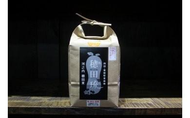 A085〈穂田琉〉特別栽培米ひのひかり 2kg【35pt】