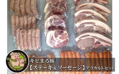 キビまる豚【ステーキ&ソーセージ】アラカルトセット