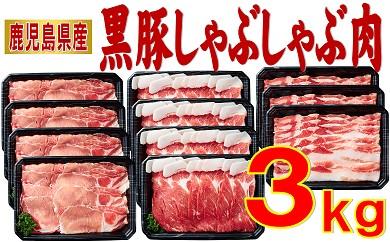 D4-2213/濃厚な旨み!黒豚しゃぶしゃぶ肉特盛3kg!