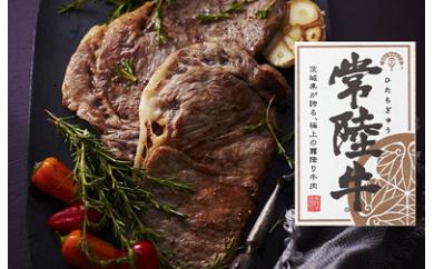 867 常陸牛 食べつくし定期便(頒布会) 限定30セット
