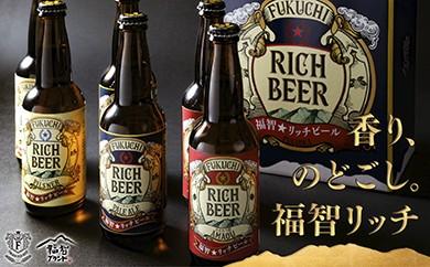 H4-06 福智マインドが詰まったニューフェイス「福智☆リッチビール」6本セット