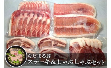 キビまる豚 ステーキ&しゃぶしゃぶセット