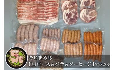 キビまる豚【肩ロース&バラ&ソーセージ】アラカルトセット